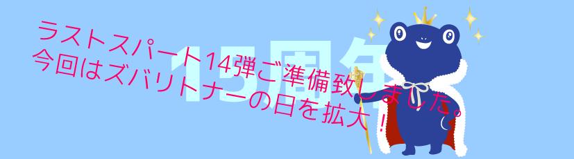 15周年大創業祭第14弾