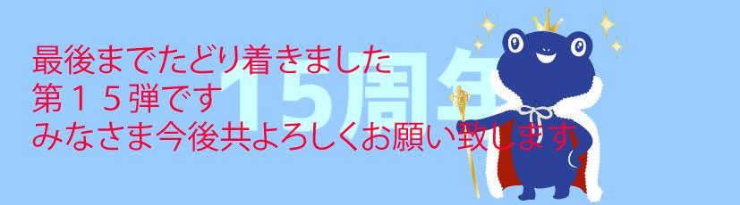 15周年大創業祭第15弾